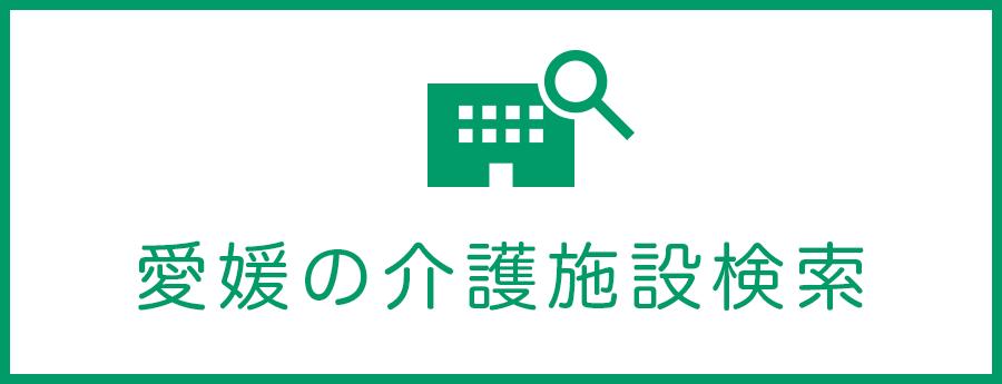 リンク:愛媛の介護施設検索
