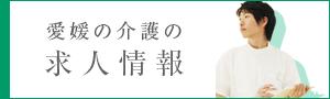 リンク:愛媛の介護の求人情報