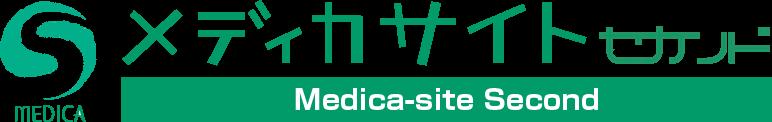 メディカサイトセカンド Medica-site Second