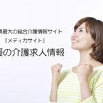 愛媛県の医療・介護求人情報を更新しました。