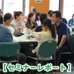 第1回 エンドオブライフ・ケア愛媛 学習会『エンドオブライフ・ケア はじめの一歩』 を終えて