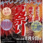 25周年チャレンジ&トライ 第25回梅本の里夏祭りのご案内