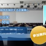 【愛媛県初開催】これから外国人の採用を検討する介護施設の皆様へ 「外国人材雇用対策特別セミナー」のお知らせ