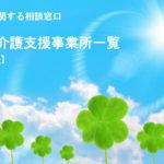 愛媛県松山市の居宅介護支援事業所一覧