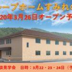 「グループホームすみれの和(なごみ)」入居相談見学会のご案内|松山市