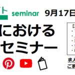 2020年9月17日(木)「介護業界におけるSNS活用セミナー」のご案内