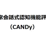 日常会話式認知機能評価(CANDy)