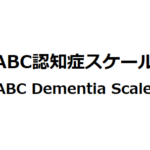 ABC認知症スケール(ABC Dementia Scale)