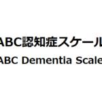 ABC認知症スケール(ABC Dementia Scale)