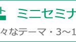メディカサイトオープンセミナー(ミニセミナー・座談会)