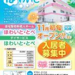 【11月初旬オープン(予定)】住宅型有料老人ホーム、デイサービス ほわいと・とべ