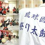 『エイサー♪ 琉球國祭り太鼓』