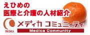 愛媛県の医療・介護の人材紹介バンク『メディカコミュニティ』