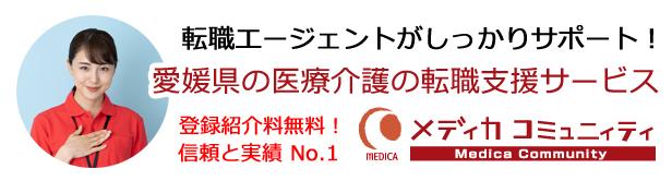 リンク:愛媛県の医療介護の転職支援サービス メディカコミュニティ