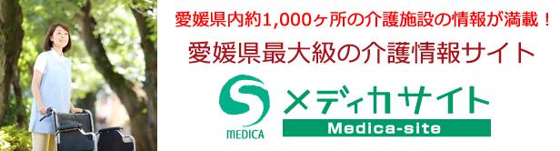 リンク:愛媛県最大級の介護情報サイト メディカサイト