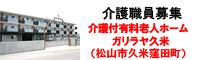 介護付有料老人ホーム ガリラヤ久米 介護職員 募集中!