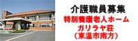 特別養護老人ホーム ガリラヤ荘 さん 介護職員 募集中!