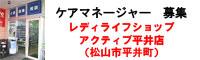 ライフショップ アクティブ平井店 ケアサポートセンター ケアマネージャー 募集中!