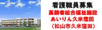 高齢者総合福祉施設 あいりん久米窪田 看護職員 募集中!