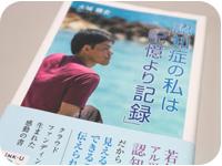 40歳の時に若年性アルツハイマー病を診断された大城勝史さん