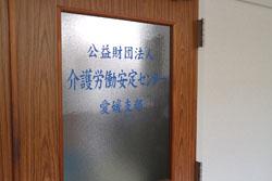 公益財団法人介護労働安定センター 愛媛支部