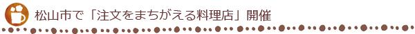 松山市で「注文をまちがえる料理店」開催