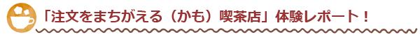 「注文をまちがえる(かも)喫茶店」体験レポート!