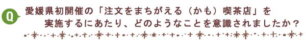 愛媛県初開催の「注文をまちがえる(かも)喫茶店」を実施するにあたり、どのようなことを意識されましたか?