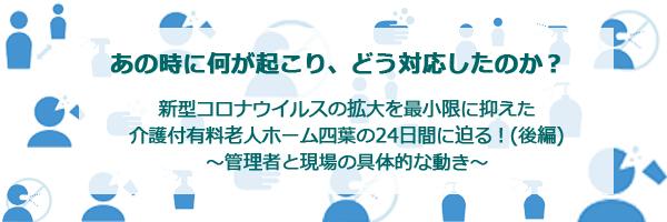 情報 ウイルス 県 最新 コロナ 愛媛 新型