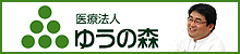 在宅医療なら、医療法人 ゆうの森(愛媛県松山市)
