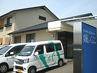 認知症対応型デイサービスセンター媛のくに  愛媛県松山市枝松