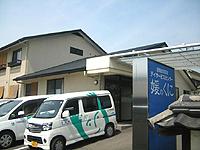 認知症対応型デイサービスセンター媛のくに 松山市 枝松